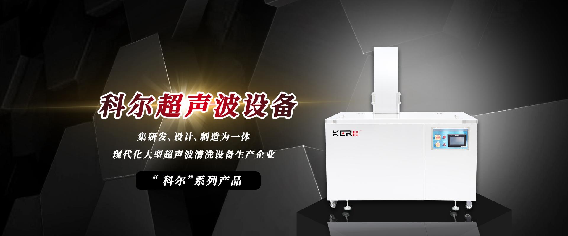 工业超声波清洗机价格