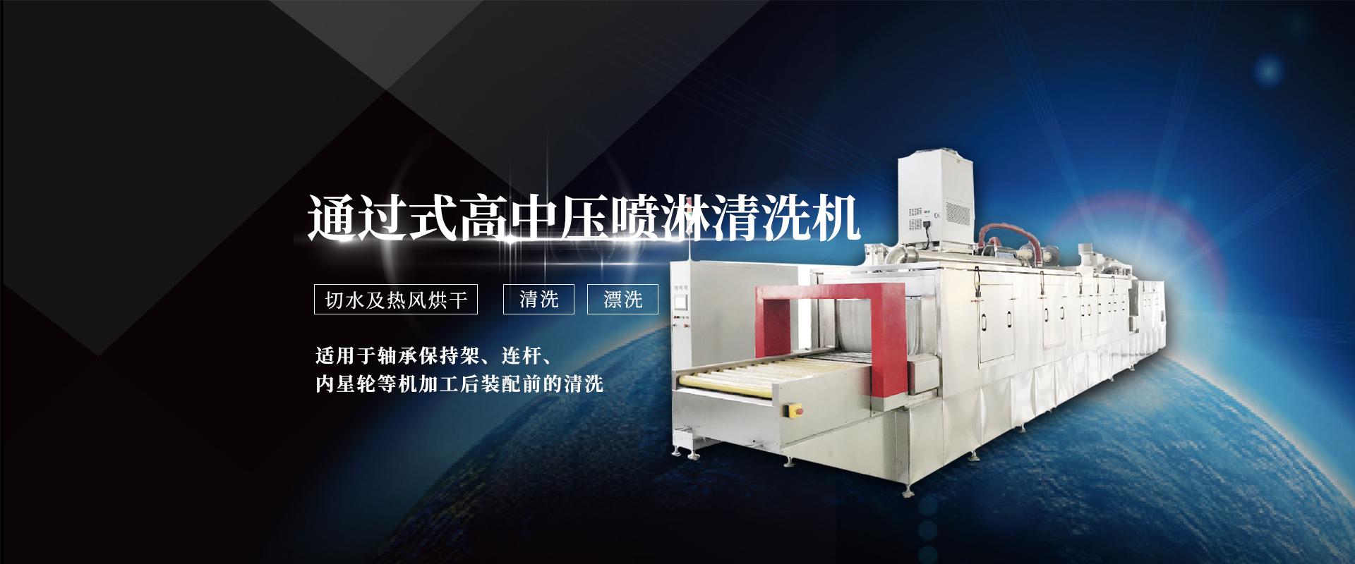超声波清洗机设备